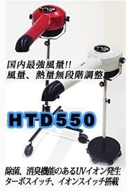ペットドライヤー HTD550