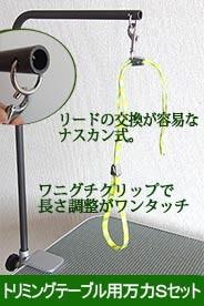 トリミングテーブル用 万力式S型セット