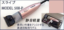 スライブ MODEL 508-P