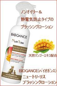 BIOGANCE(バイオガンス) ニュートリ・リス ブラッシングローション 犬用 250ml