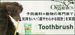 made of organics やわらか段差歯ブラシ