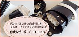 5丁用 合皮シザーポーチ TG-C18 ブラック ハードタイプケース