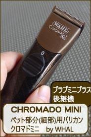 クロマドミニ CHROMADO MINI