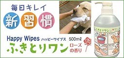 Happy Wipes ふきとりワン