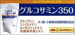 グルコサミン350 500粒入