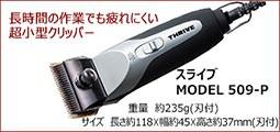 THRIVE(スライヴ)509-P(1mm刃付) ブラック/シルバー