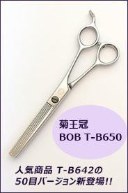 【6.4インチシザー】菊王冠 セニング BOB T-B650