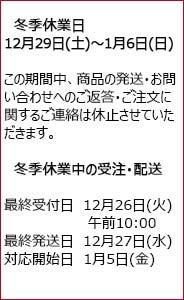 2019 冬季休業日のお知らせ