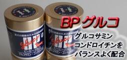 【4個共立商会 BPグルコ 200g