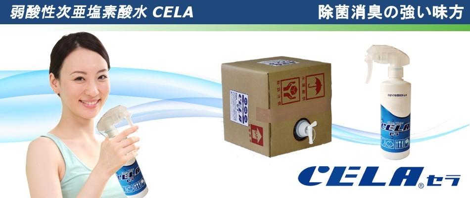 弱酸性次亜塩素酸水【CELA】正規販売店
