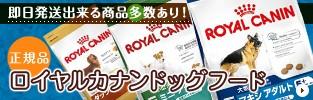 正規品ロイヤルカナンドッグフード 即日発送出来る商品多数あり!