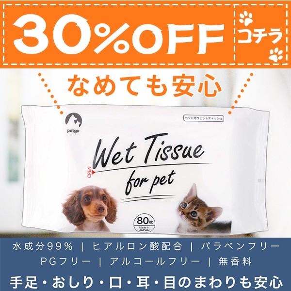 【30%OFFお試しクーポン】ペット用ウェットティッシュ(ペットビジョン)