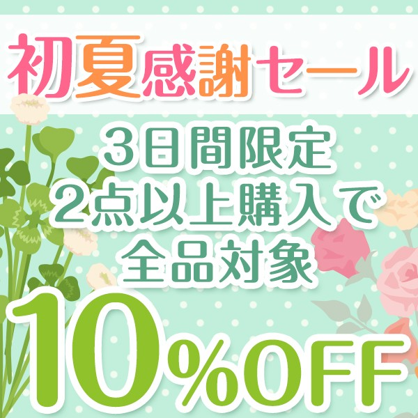 【初夏感謝セール3日間限定】全品ネコポス便送料無料!2点以上同時ご購入で店内全品10%OFFクーポンプレゼント中!