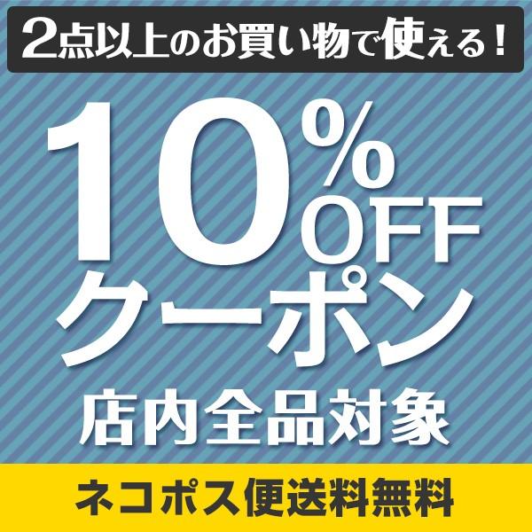 【10日間限定】2点以上同時ご購入で店内全品セール価格よりさらに10%OFFクーポンプレゼント中!ネコポス便送料無料!