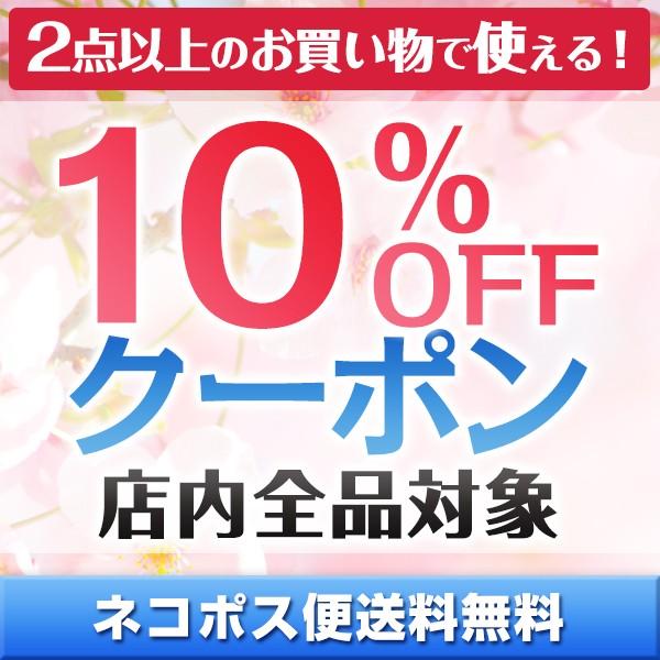 【新生活応援セール限定】2点以上同時ご購入で店内全品セール価格よりさらに10%OFFクーポンプレゼント中!ネコポス便送料無料!