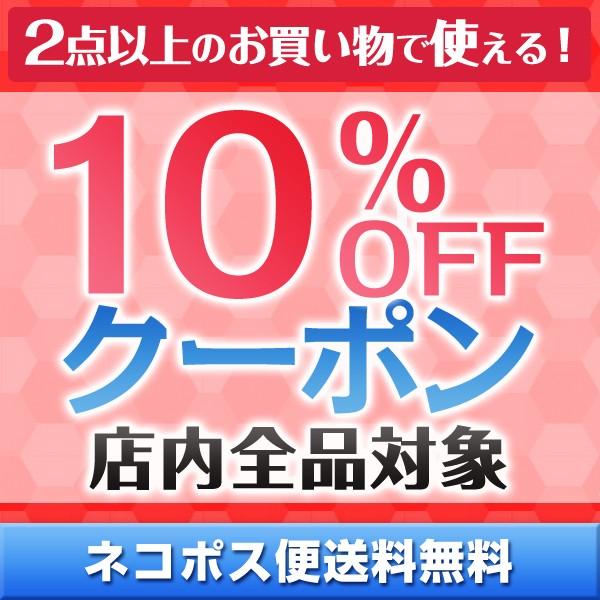 2点以上同時ご購入で店内全品セール価格よりさらに10%OFFクーポンプレゼント中!ネコポス便送料無料!