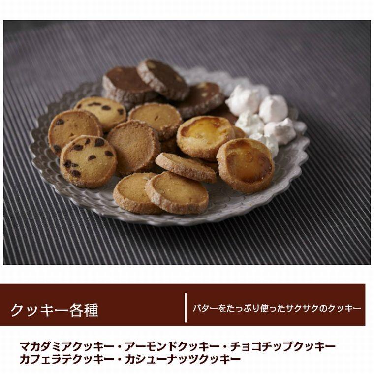 クッキーBOX カシューナッツ