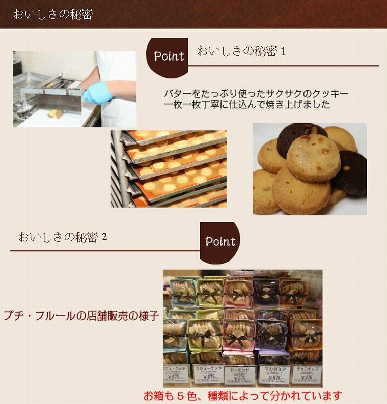 クッキーBOX アーモンド