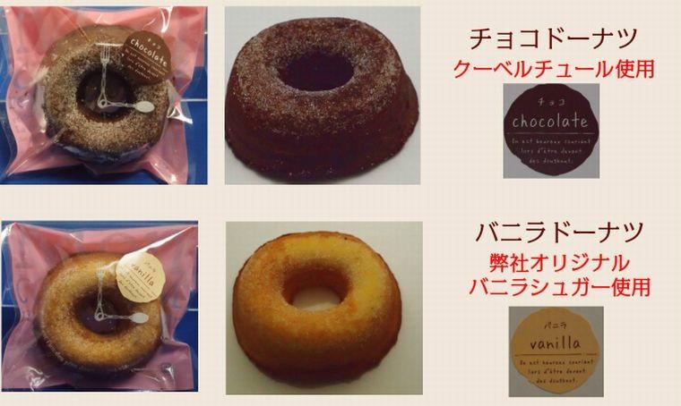 横濱焼きドーナツ6個入り