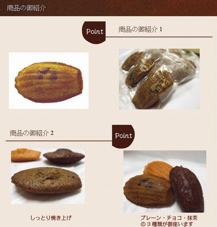 抹茶マドレーヌ(6個入り)