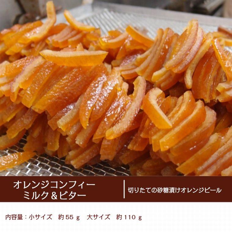 オレンジコンフィ S