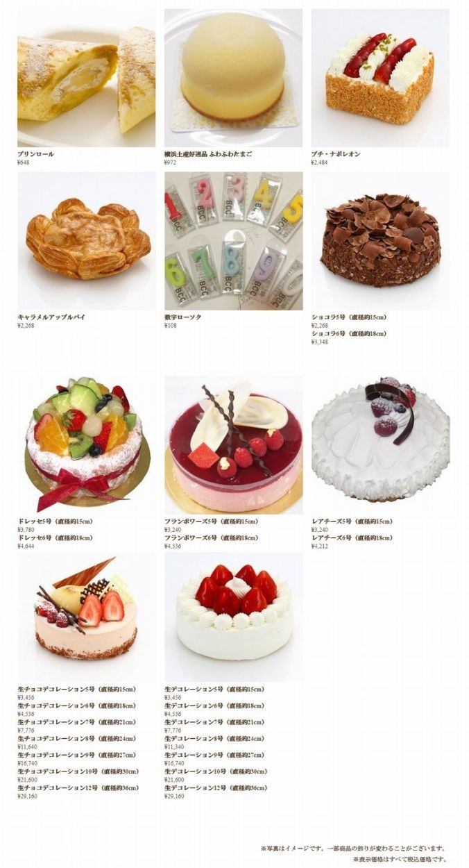 生ケーキ(小物)季節もの