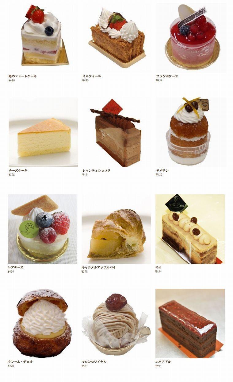 生ケーキ(小物)