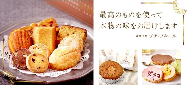 洋菓子店 プチ・フルール〜最高のものを使って本物の味をお届けします〜