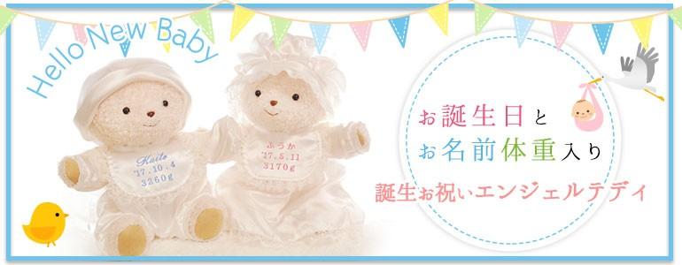 出産祝い 生年月日名入れテディベア