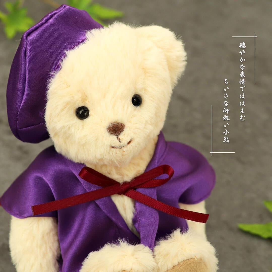 古希 喜寿 傘寿 卒寿 お祝いテディベア紫ちゃんちゃんこ くま ケース