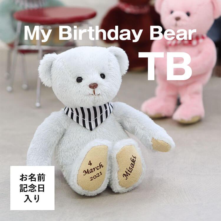 オリジナルバースデイベア生年月日お名前を足裏にプリント致します