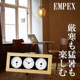 エンペックス温湿度計