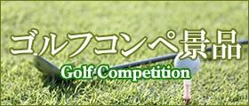 ゴルフコンペ景品