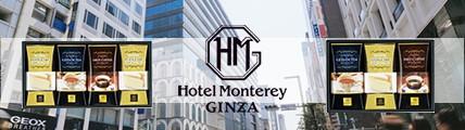 ホテルモントレ銀座