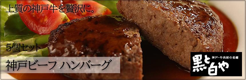 神戸ビーフ ハンバーグ 91941
