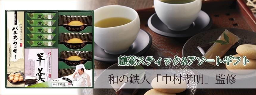 中村孝明煎茶ギフト