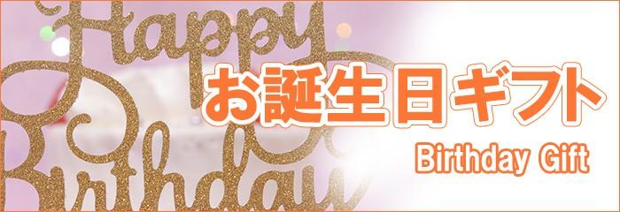 お誕生日のお祝いギフト