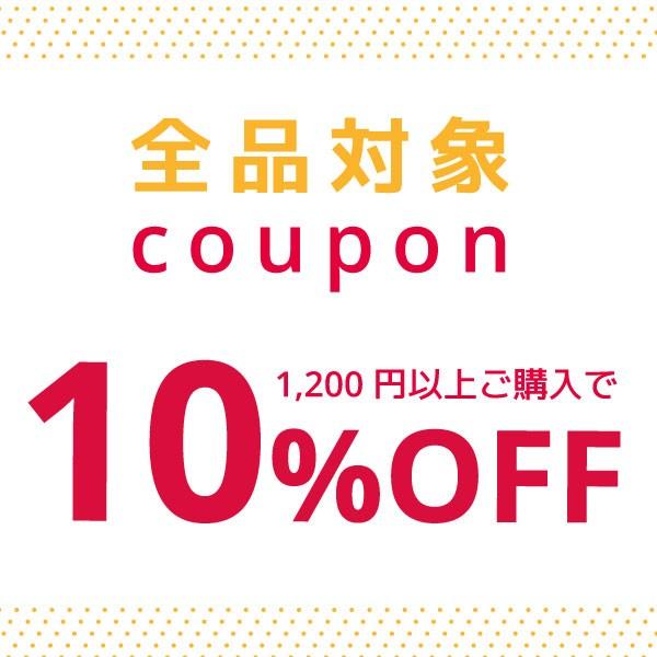【回数無制限】だれでも何度でも使える☆スペシャルクーポン【1,200円以上のご購入で10%OFF】