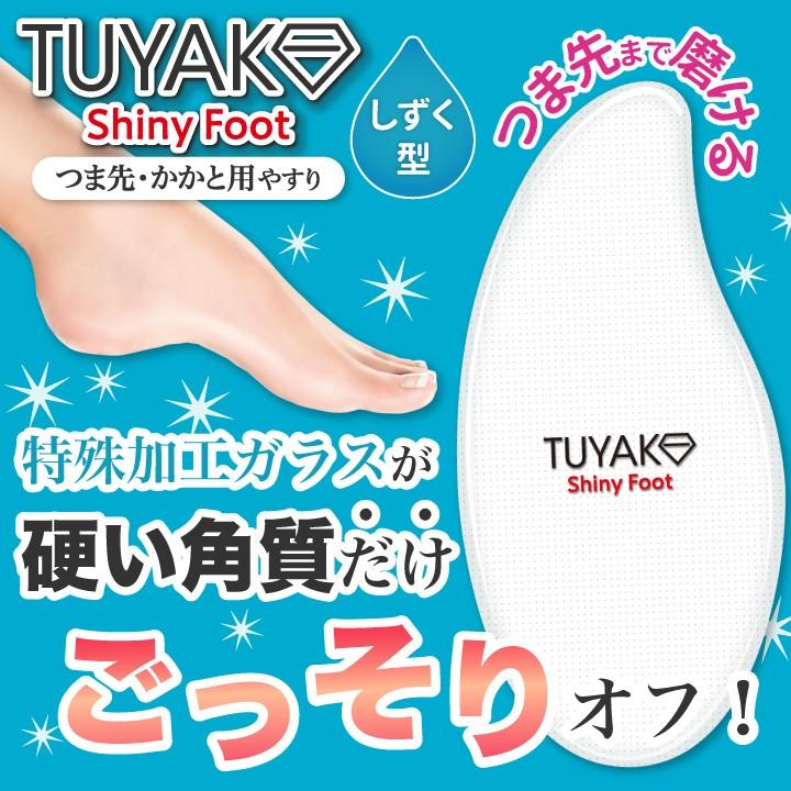 TUYAKO シャイニーフット