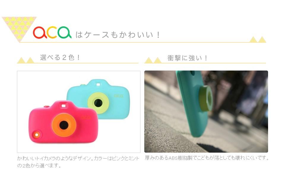 acaトイカメラ