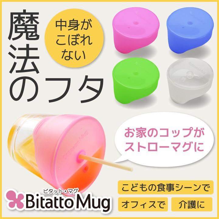 コップの中身がこぼれなくなる魔法のフタ。ビタットマグ