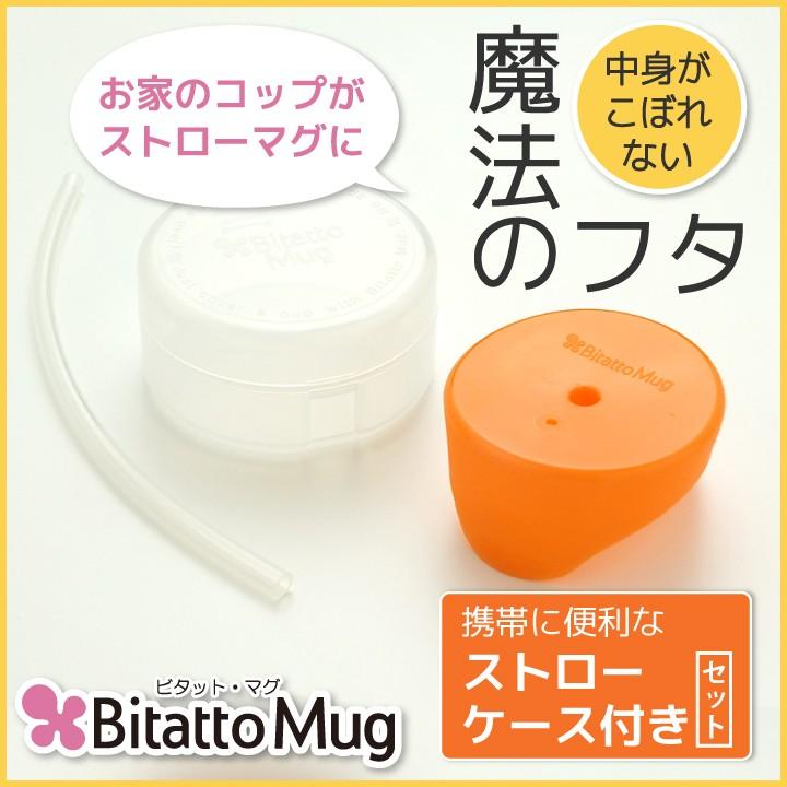 コップの中身がこぼれなくなる魔法のフタ。ビタットマグケース付き
