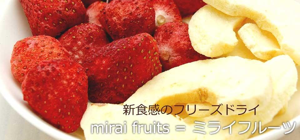ミライフルーツ