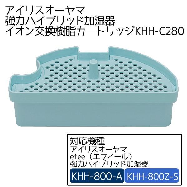 アイリスオーヤマ efeel(エフィール)強力ハイブリッド加湿器 イオン交換樹脂カートリッジKHH-C280
