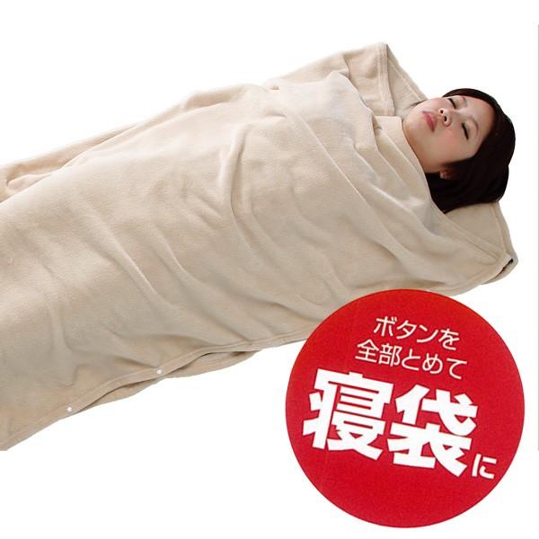 災害時に備えて安心!3WAY毛布 3WM 寝袋になる!