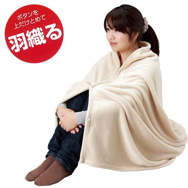災害時に備えて安心!3WAY毛布 3WM 羽織ることもできる!