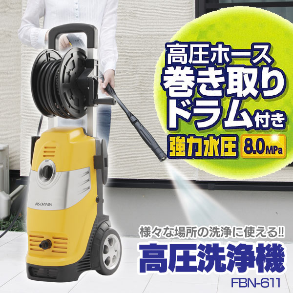 様々な場所の洗浄に使える!!高圧洗浄機 FBN-611高圧ホース巻取りドラム付き。強力水圧8.0MPa