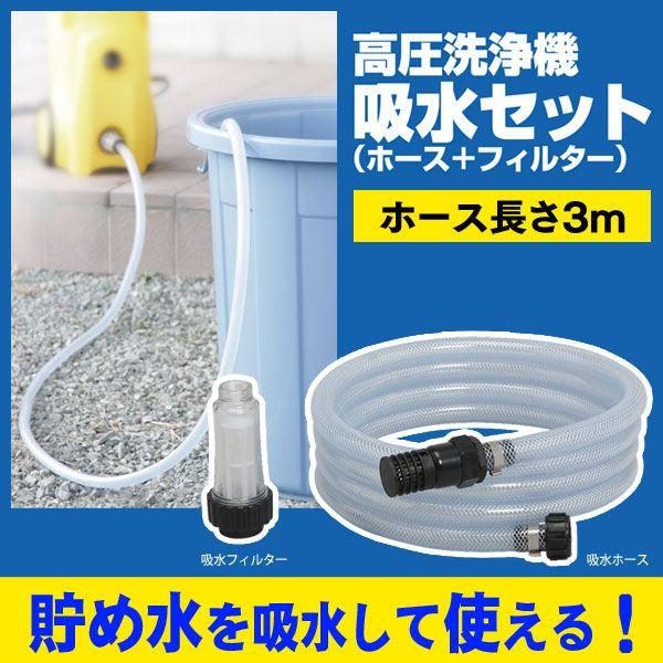 貯め水を給水して使える!高圧洗浄機給水セット(ホース+フィルター)ホース長さ3メートル