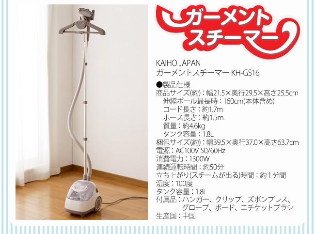 ガーメントスチーマー KH-GS16
