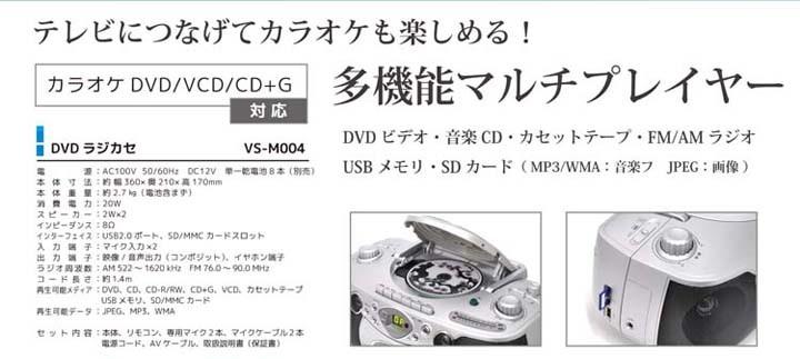 【ラジカセDVDプレーヤーカラオケUSBメモリ対応カセット対応マイク付きDVDラジカセ】